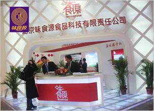 北京味食源食品科技有限责任公司 废气治理项目