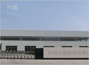 徐州兴盛制漆有限公司 有机废气治理