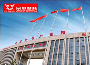 江苏宗申三轮摩托车制造有限公司 工业废气处理