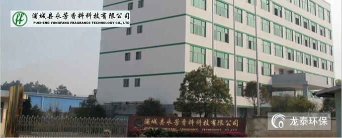 浦城县永芳香料科技有限公司