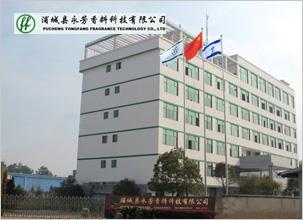 浦城县永芳香料科技有限公司 工业废气处理方案