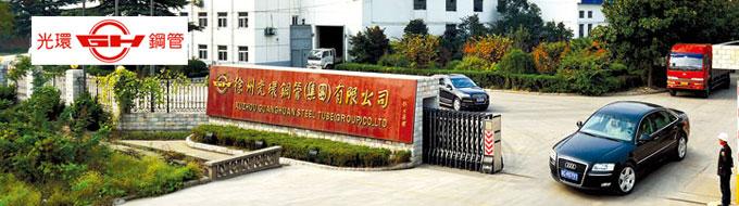 徐州光环钢管(集团)有限公司