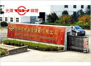 徐州光环钢管(集团)有限公司 酸碱废气处理方案