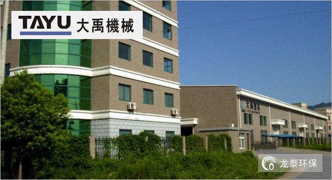 杭州大禹机械有限公司废气处理
