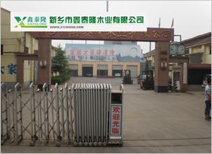 新乡市鑫泰隆牧业有限公司 硫化氢乐虎app 下载处理