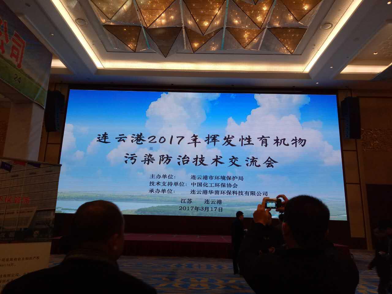 金龙彩票受邀参加连云港挥发性有机物污染防治技术