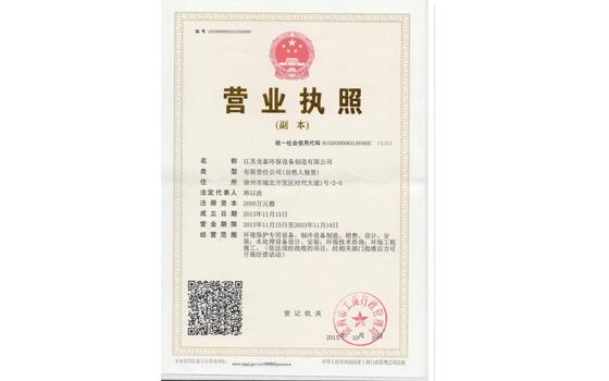 环博会荣誉证书