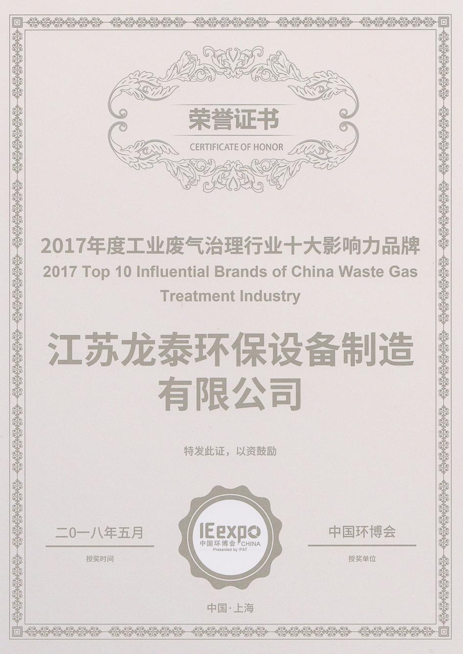 中国环博会推荐品牌