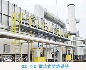 RCO RTO 蓄热式焚烧系统